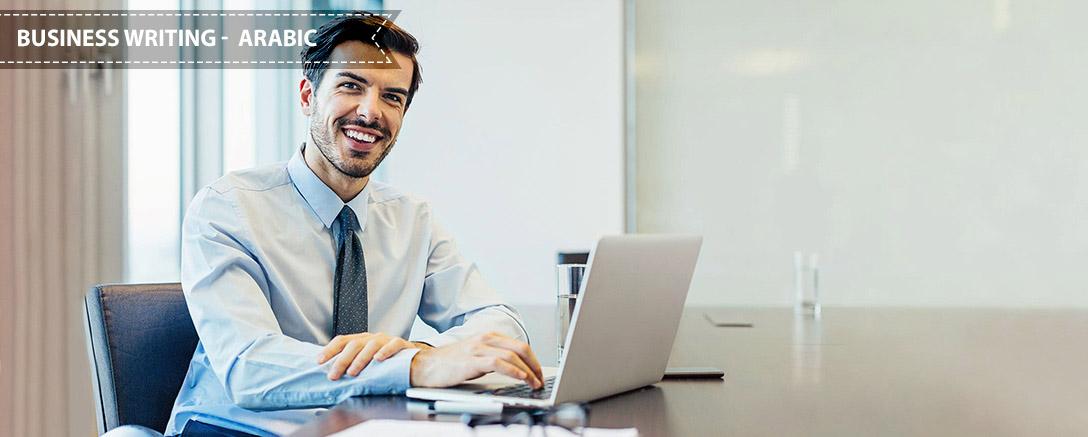 Business Writing (Arabic)