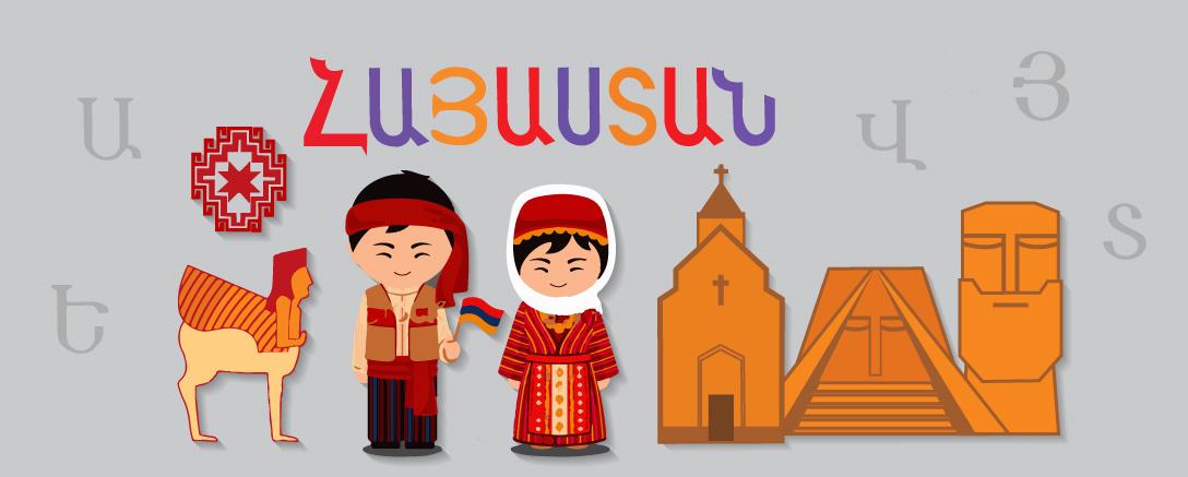 Armenian Online Course – level 1