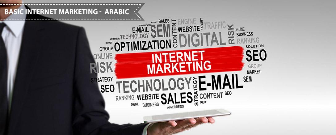 Basic Internet Marketing (Arabic)