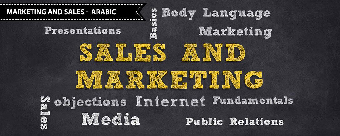 Marketing and Sales (Arabic)