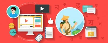 Assamese Online Course – Level 1