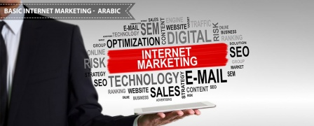 Basic Internet Marketing (Arabic)